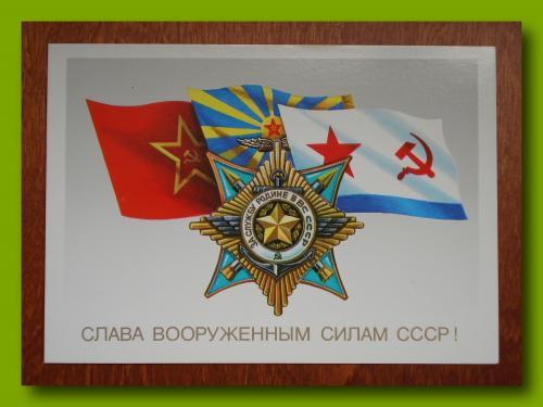 Почтовая  открытка  «23 февраля» (3).