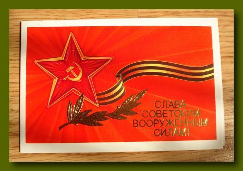 Почтовая  открытка  «23 февраля»  (5).