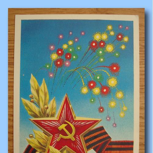 Почтовая  открытка  «23 февраля»  (6).