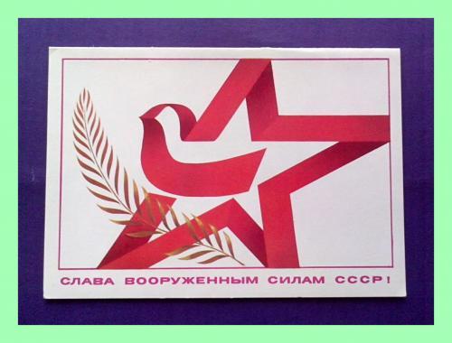 Почтовая  открытка  «23 февраля»  (7).