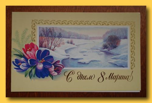 Почтовая  открытка  «8 Марта»  (1).