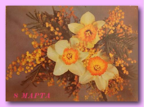 Почтовая  открытка  «8 Марта»  (4).