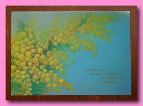 Почтовая  открытка  «8 Марта»  (5).