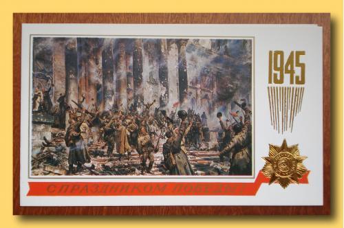 Почтовая  открытка  «9 Мая»  (1).