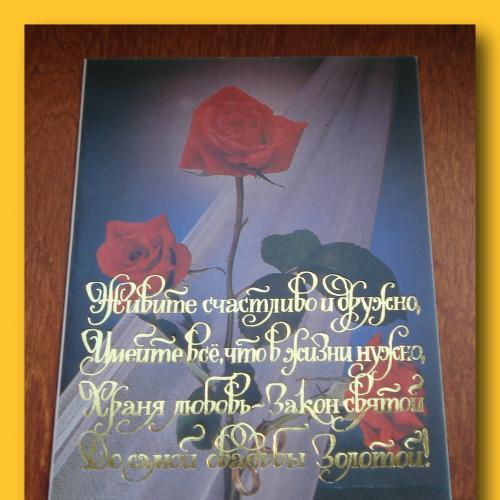 Почтовая  открытка  «С бракосочетанием!»