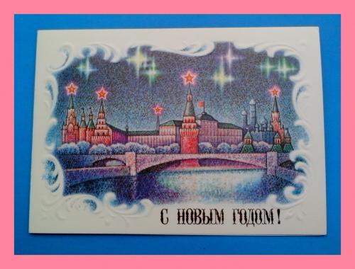 Почтовая  открытка  «С Новым Годом!»  (1).