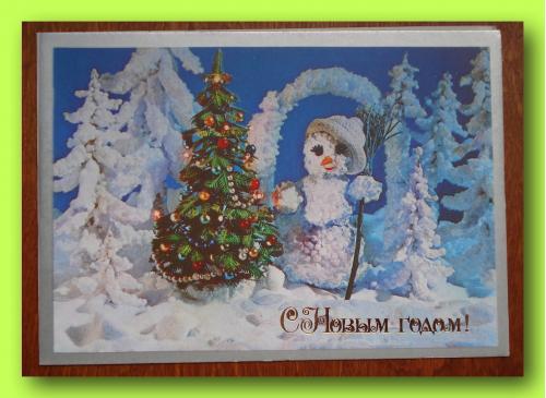 Почтовая  открытка  «С Новым Годом!»  (2).