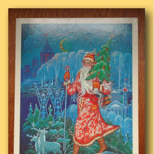 Почтовая  открытка  «С Новым Годом!»  (3).