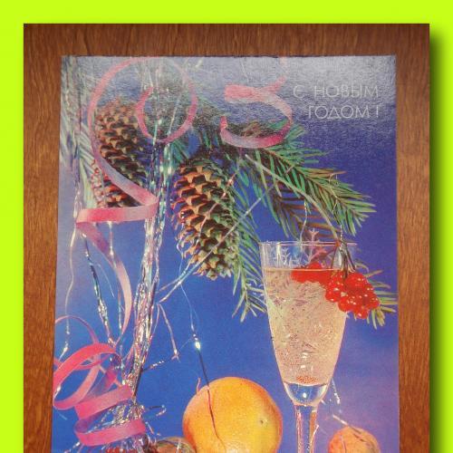 Почтовая  открытка  «С Новым Годом!»  (4).