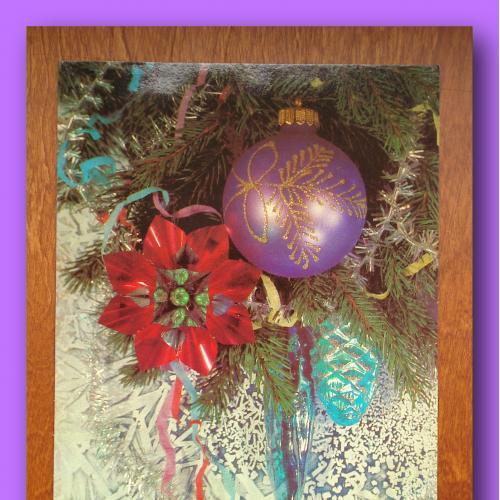 Почтовая  открытка  «С Новым Годом!»  (5).