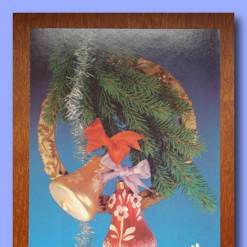 Почтовая  открытка  «С Новым Годом!»  (6).