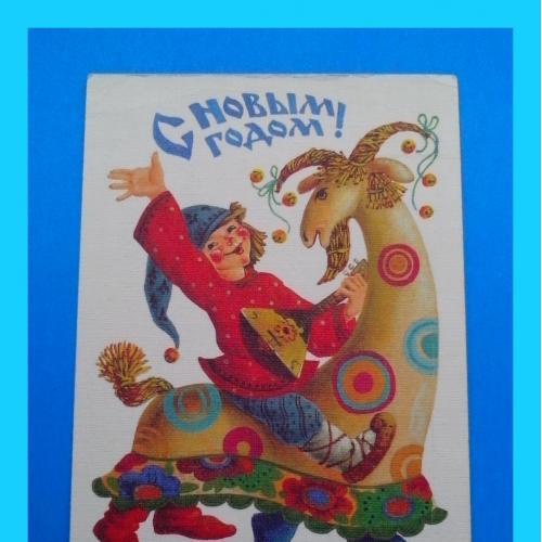 Почтовая  открытка  «С Новым Годом!»  (8).