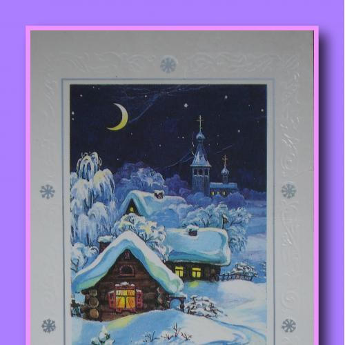 Почтовая  открытка  «С Рождеством!»
