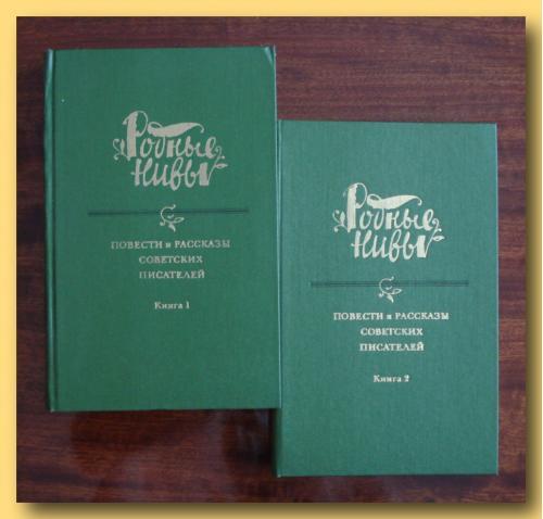 Сборник повестей и рассказов в 2-х книгах  «Родные  нивы».