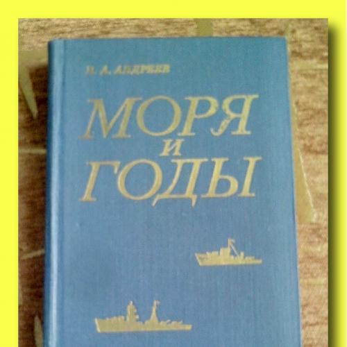 В. Андреев. «Моря и годы», «Рассказы о былом».