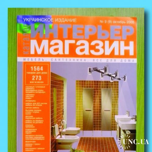 Журнал  «Интерьер - Магазин».