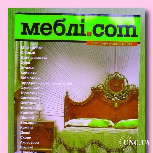 Журнал «Мебли.com».