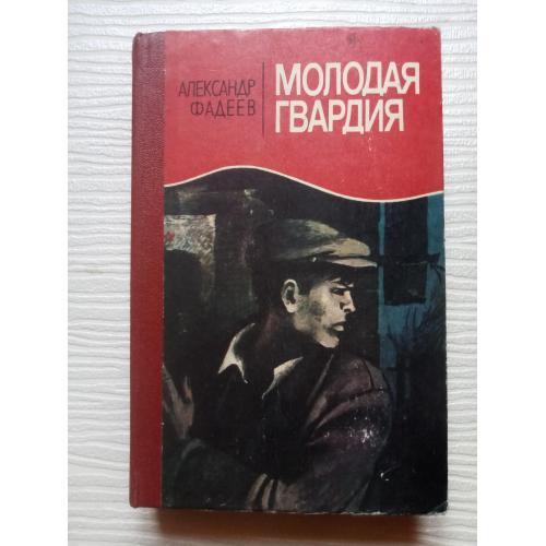 Молодая гвардия. А. Фадеев, книга 1986