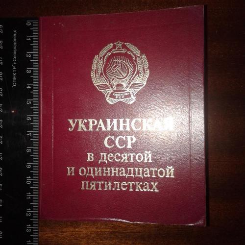 Буклет Украинская ССР в десятой и одинадцатой пятилетках. 1981 год.
