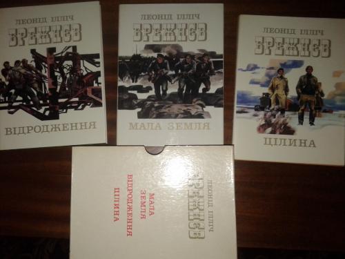 Трилогия Л.И. Брежнева . Подарочное издание 1980 год.
