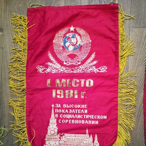 """Вымпел """"1 место. За высокие показатели в социалистическом соревновании"""" времен СССР"""