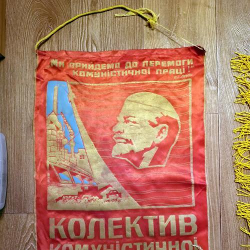 """Вымпел """"Коллектив коммунистического труда"""" времен СССР"""