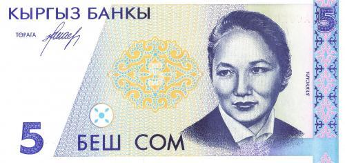 КЫРГЫЗСТАН / KYRGYZSTAN 5 SOM ND(1994), Pick 8 UNC, серия АС