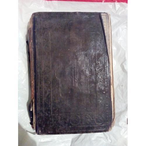 Новый Завет 1901 год.