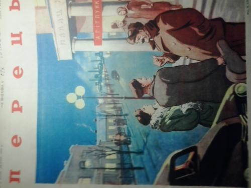 журнал Перец 1950 год 24 журнала