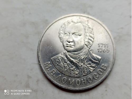1 рубль 1986 года 275 лет со дня рождения великого русского ученого М.В.Ломоносова