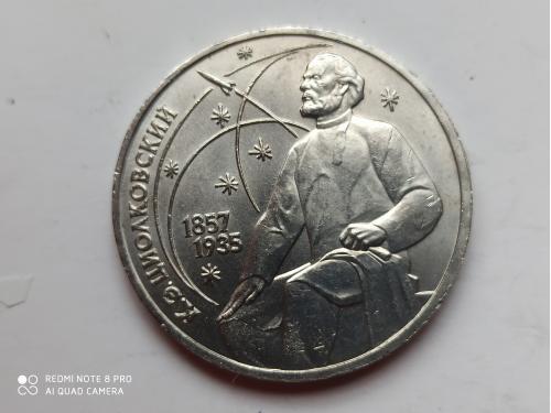1 рубль 1987 года К. Э. ЦИОЛКОВСКИЙ