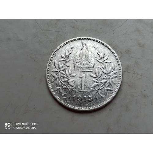 АВСТРО-ВЕНГРИЯ 1 корона 1915 год для АВСТРИИ .Неплохой сохран. Серебро Оригинал