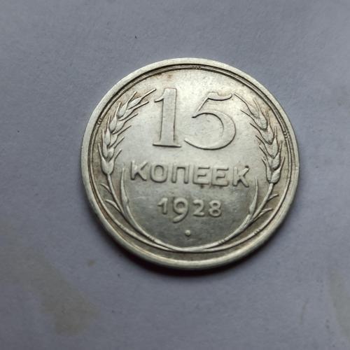 СССР 15 копеек 1928 г. Серебро. 500. Оригинал..Хороший сохран .