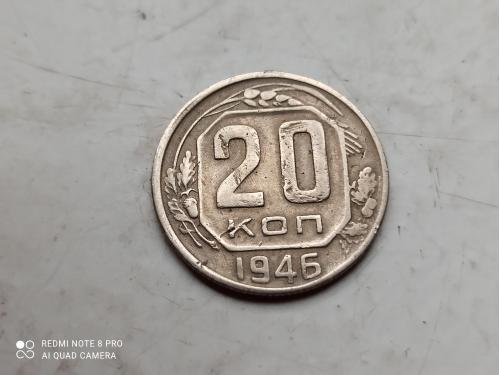 СССР 20 копеек СССР 1946 г.