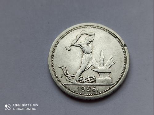СССР 50 копеек 1926 г. (2) Серебро.ПЛ. Оригинал.Широкий кант..неплохой сохран