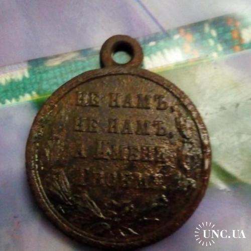 Медаль в память русско-турецкой войны
