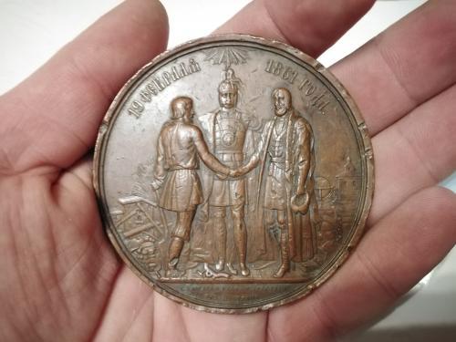 """Царская настольная медаль """"19февраля 1961года,в честь отмены крепостного права"""""""