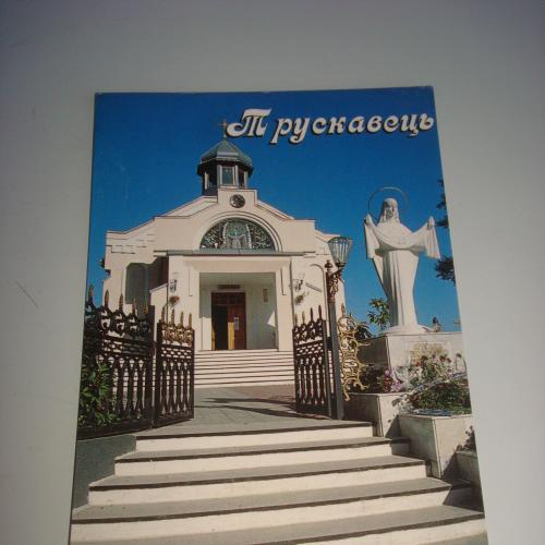 Фото С. Ветров. Трускавец. Церковь покровы Пресвятой Богородицы. Не подписана
