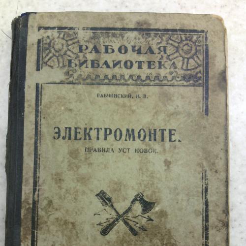 Электромонтер, И. Рабчинский, 1928 г