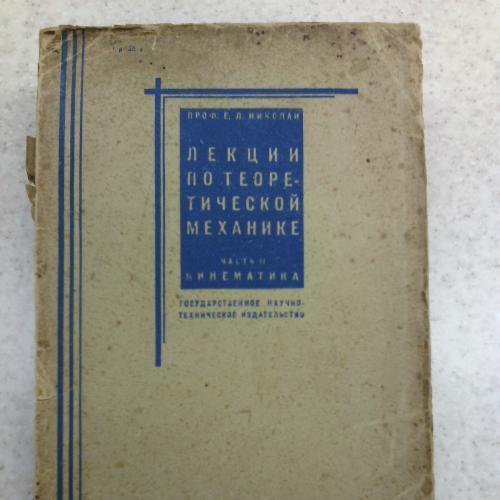 Лекции по теоретической механике, проф. Е.Л. Николай, 1931 г