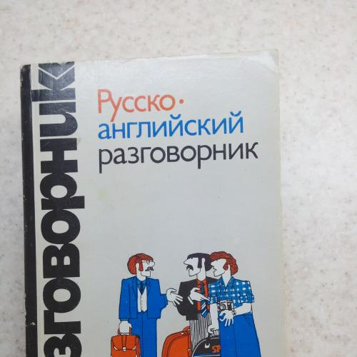 Русско-английский разговорник, Г.А. Сорокин, Д.Хэджен, А.О. Кувалдин