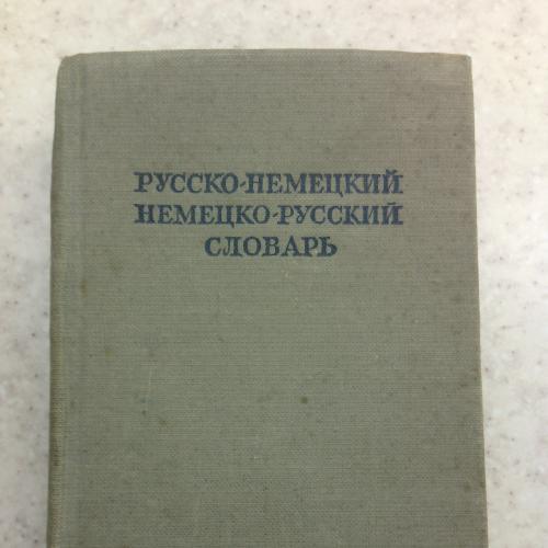 Русско-немецкий, немецко-русский словарь, около 18000 слов, 1951 г, карманный формат