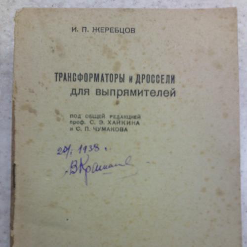 Трансформаторы и дроссели для выпрямителей, И.П. Жеребцов, 1936 г