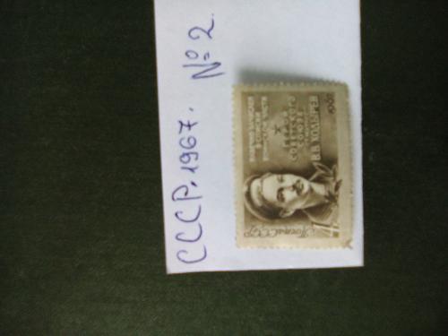 марка ссср 1967г.