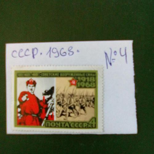 марка ссср 1968г.