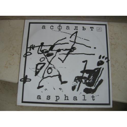 Асфальт / Asphalt ( USSR )  Jazz-Rock, Fusion