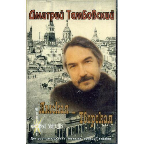 Дмитрий Тамбовский   Audio Cassette Аудио кассета НОВАЯ  запечатана SEALED лицензионная