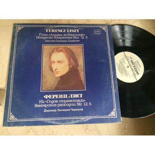 Franz Liszt - Геннадий Черкасов - USSR TV And Radio Full Symphony Orchestra*