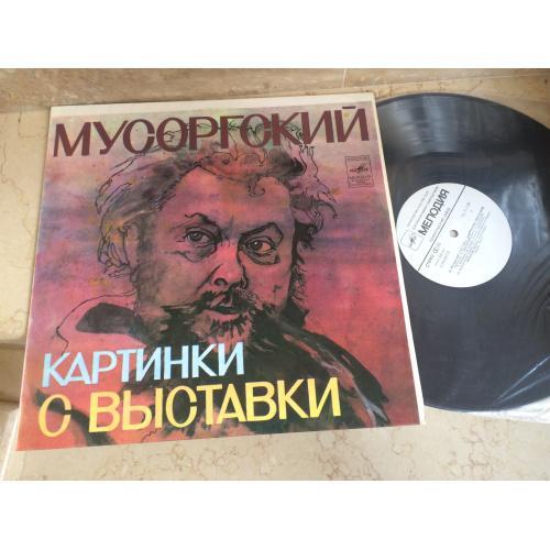 М. Мусоргский , С. Рихтер  – Картинки С Выставки