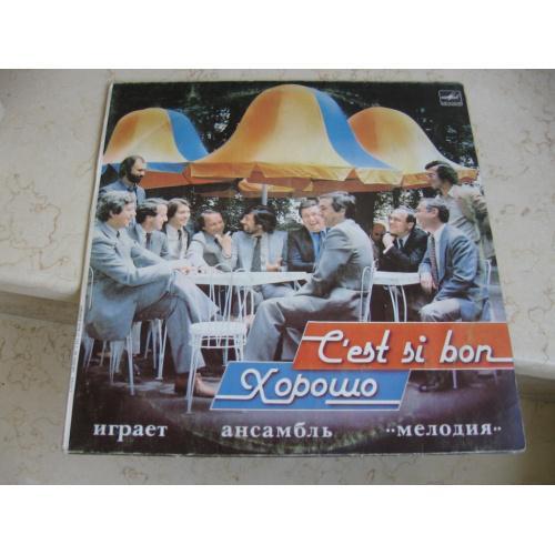 Мелодия – C'Est Si Bon = Хорошо  ( USSR ) LP